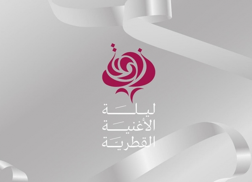 Qatari Songs Night Festival 2020